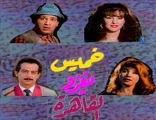 فيلم خميس يغزو القاهرة