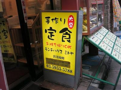 店頭に置かれた「手作り大盛り定食」と書かれた黄色い立看板