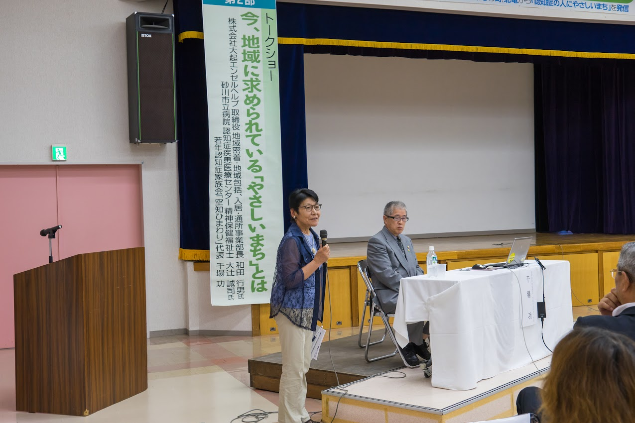 NPO法人若年認知症サポートセンター・比留間 ちづ子 副理事長