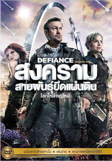 Defiance Season 1 สงครามสายพันธุ์ยึดแผ่นดิน ปี 1 ( EP. 1-12 END ) [พากย์ไทย]