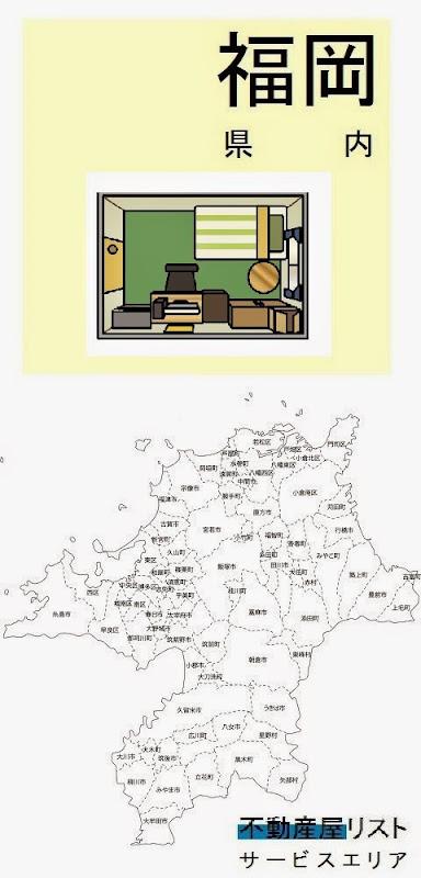 福岡県内の不動産屋情報・記事概要の画像