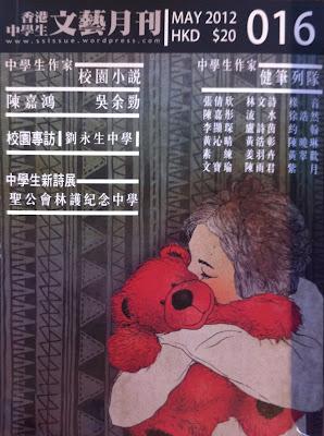 2012年5月 香港中學生文藝月刊 第十六期