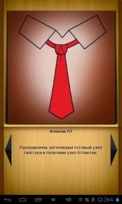 Как завязать галстук пошаговая инструкция %25D0%25B3%25D0%25B0%25D0%25BB%25D1%2581%25D1%2582%25D1%2583%25D0%25BA
