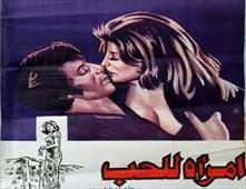 فيلم امرأه للحب للكبار فقط