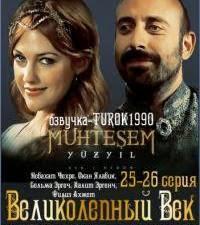 Великолепный век 103 серия смотреть онлайн на русском языке сериал