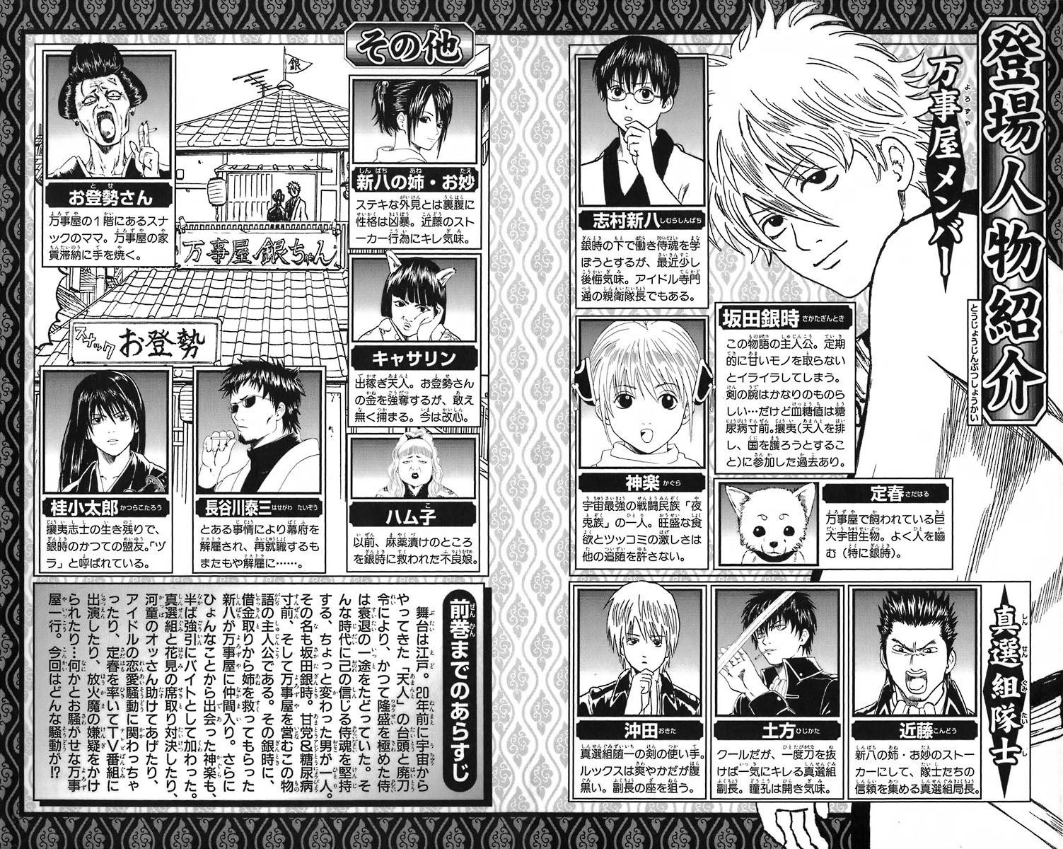 Gintama Chap 23 page 21 - Truyentranhaz.net