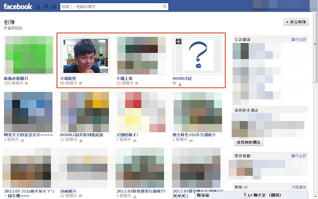 整理FB相簿