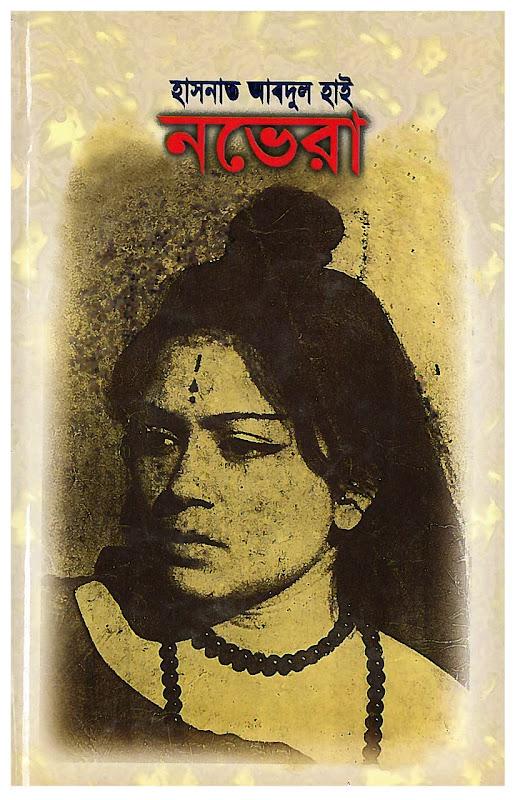 নভেরা - হাসনাত আবদুল হাই