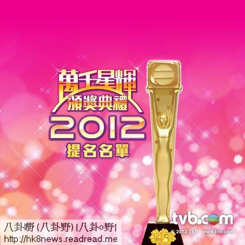 TVB台慶《萬千星輝頒獎典禮2012》提名名單(官方正式完整版)