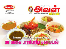 Recipes from Aval Vikatan Issue Dated 26-02-2013