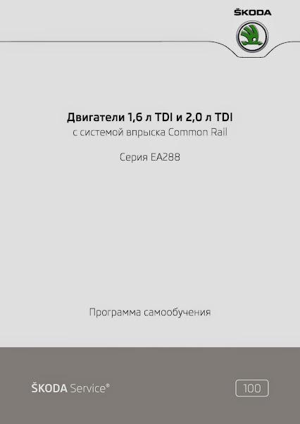 pps_sk_100_dvig_1_6_tdi_2_0_tdi_common_rail_rus-page-001.jpg