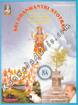 Sri Dhanwantri Stotram By Sri Vidyabhushana Devotional Album MP3 Songs