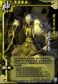 God Emperor of Jin