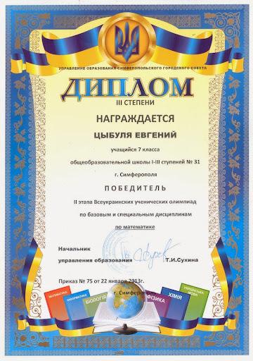 Цыбуля Евгений, Всеукраинские олимпиады по математике, 2 этап, 3 место, 2012-13 уч.год