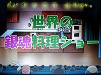 世界の銀魂料理ショー