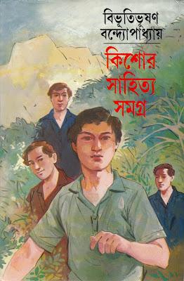 Kishore Shahityo Samagra - Bibhutibhushan Bandyopadhyay [Amarboi.com] in pdf