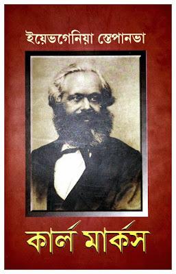 Karl Marx - Yevgeniya Stepanova Bangla Onubad
