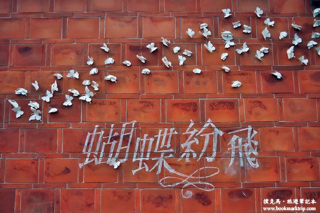 台灣民俗文物館蝴蝶紛飛