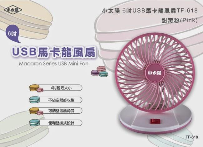 小太陽 6吋USB馬卡龍風扇TF-618(甜莓粉)