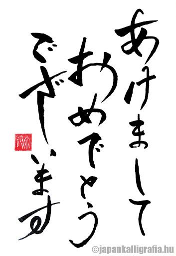 akemashite omedetou gozaimasu -japán kalligráfia