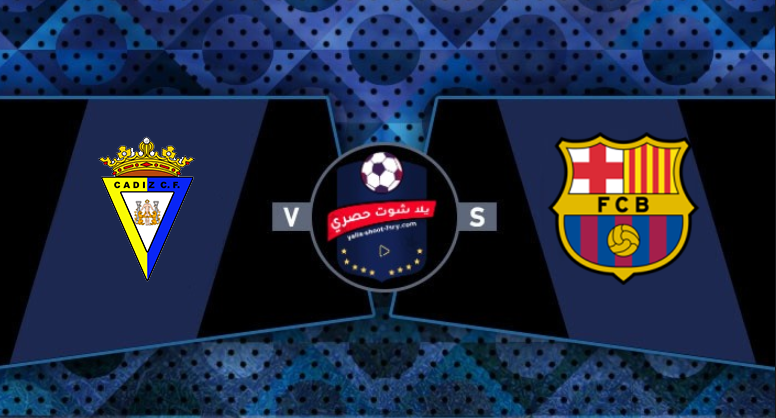 مشاهدة مباراة برشلونة وقادش