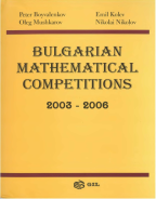 Bulgarian Mathematical Competition 2003-2006