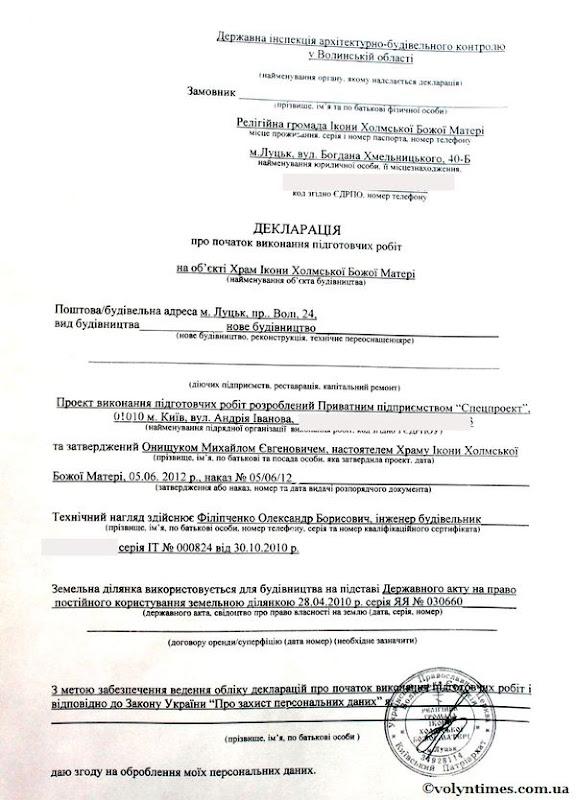 Декларація на початок підготовчих робіт від 16.08.2012