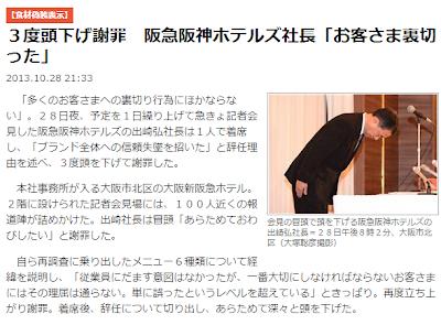 阪急阪神ホテルズ誤表示問題と、偽装・ヤラセ繰り返したメディアが批判する違和感が半端ない件