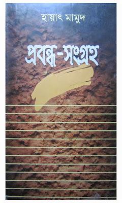 Prabandha Sangraha by Hayat Mamud