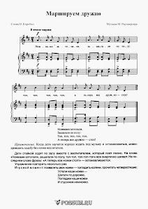"""Песня-игра """"Маршируем дружно"""". Музыка М. Раухвергера: ноты"""