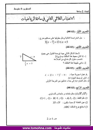 اختبار الفصل الثاني في الرياضيات للسنة الرابعة متوسط - النموذج 6 - 4.png
