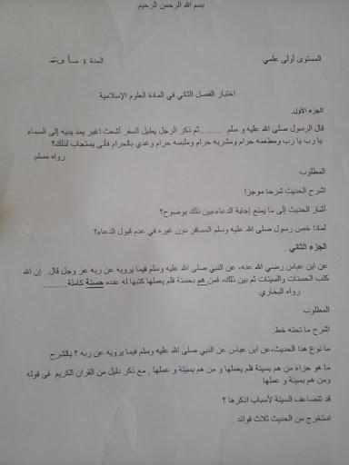 نماذج لاختبار الثلاثي الثاني في العلوم الإسلامية للسنة الاولى ثانوي 3.jpg