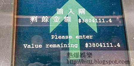 有港鐵入閘機顯示出八達通卡餘額有三百八十萬四千多元。(互聯網圖片)