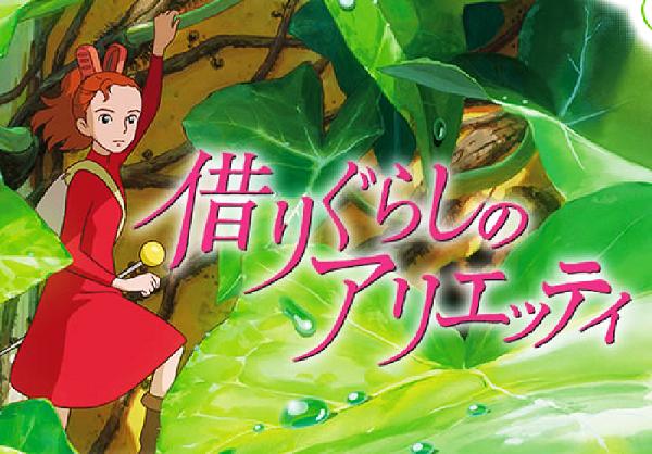 電影:跟著種田陽平 - 走進《借物少女艾莉緹》的小小世界