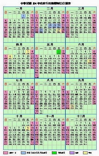 2015行事曆 , 104年行事曆 , http://calendar.22ace.com/