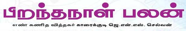 Tamil Magazines