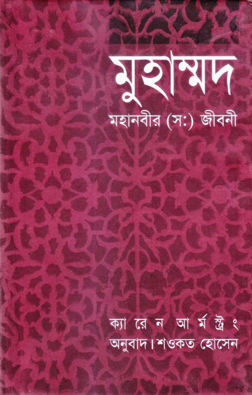 Muhammad A Biography of the Prophet - Karen Armstrong Bangla Onubad