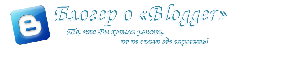 "Блогер о ""Blogger"""