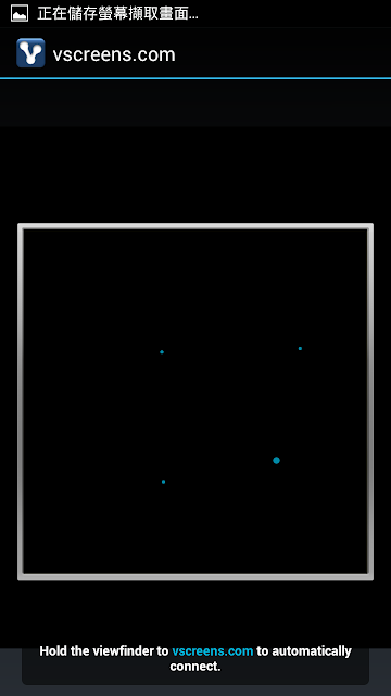 *電腦螢幕就是我手機的即時幻燈秀:vscreens (Android App) 4