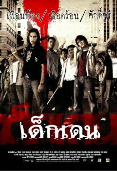 Dek-Dehn เด็กเดน HD [พากย์ไทย]