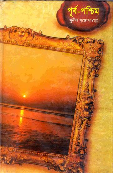 পূর্ব পশ্চিম (অখন্ড) - সুনীল গঙ্গোপাধ্যায়