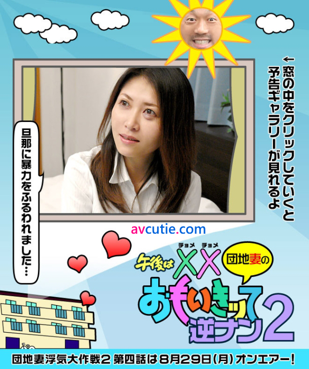 Carib.082911-792.Wives.Trying.to.Pick.up.2.Part4.Noriko.Sudo