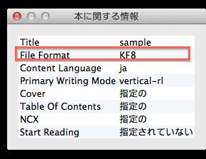 File Formatの欄がKF8であることを確認する