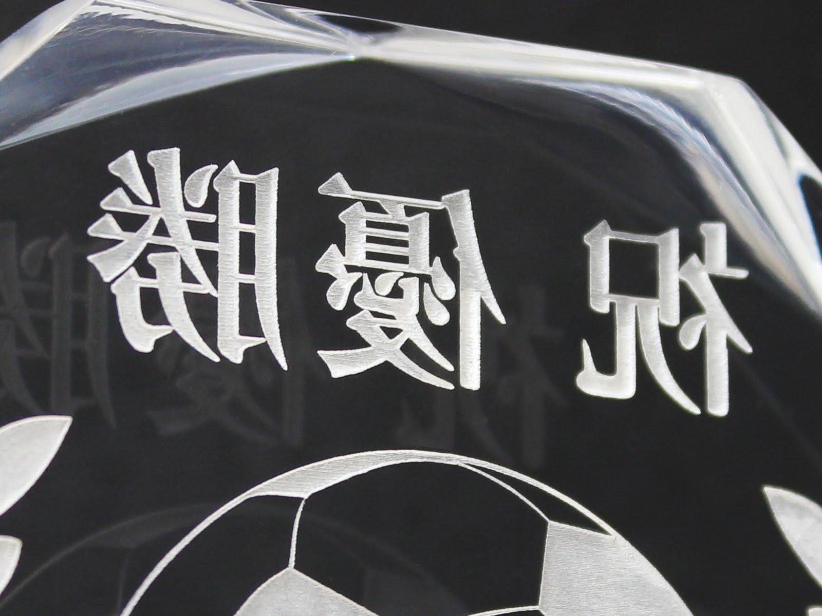 サッカーボールトロフィー作成――文字彫刻部分拡大写真