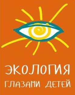 Всероссийский социальный проект «Экология глазами детей»