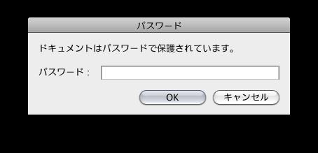 pdf イラレで開けないようにする