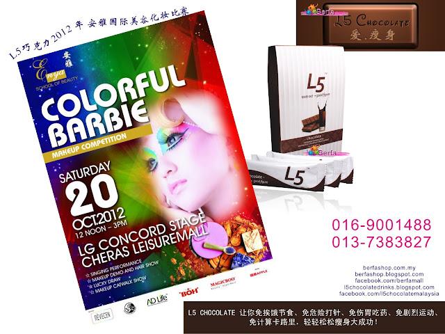 L5巧克力安雅国际美容化妆比赛
