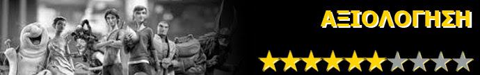 Το Μυστικό Βασίλειο του Δάσους Epic Movie Rating