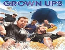 مشاهدة فيلم Grown Ups