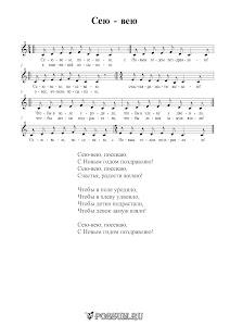 "Колядка ""Сею-вею"": ноты"